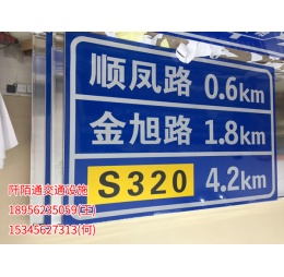 铜陵道路标识标牌制作